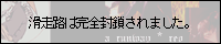 滑走路 レオ様 絵が超上手い!! 沖田がかわいいんです〜Vv